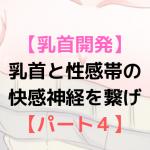 【乳首開発04】性感帯と快感神経を繋げよう【条件反射】