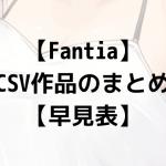 【Fantia】UFOSA用CSV連動作品のまとめ【早見表】