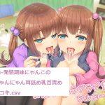 【乳首責め】発情した妹の耳舐め乳首責め手コキ♡【UFOSA.CSV】