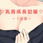 【乳首】乳首の成長記録【1日目】