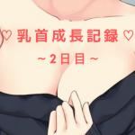 【乳首】吸引後の乳首は1時間ぐらいは形が違うみたい。【2日目】