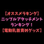 電動乳首責めグッズのおすすめアタッチメント【U.F.O. SA・ニップルドーム・ニップルマジック】