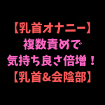 【チクニー】複数責め乳首オナニー!気持ち良さ倍増!【乳首+会陰部】