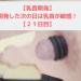 【乳首開発】開発した次の日は乳首が敏感!【21日目】