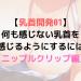 【乳首開発01】何も感じない乳首を感じるようにするには【痛覚/ニップルクリップ編】
